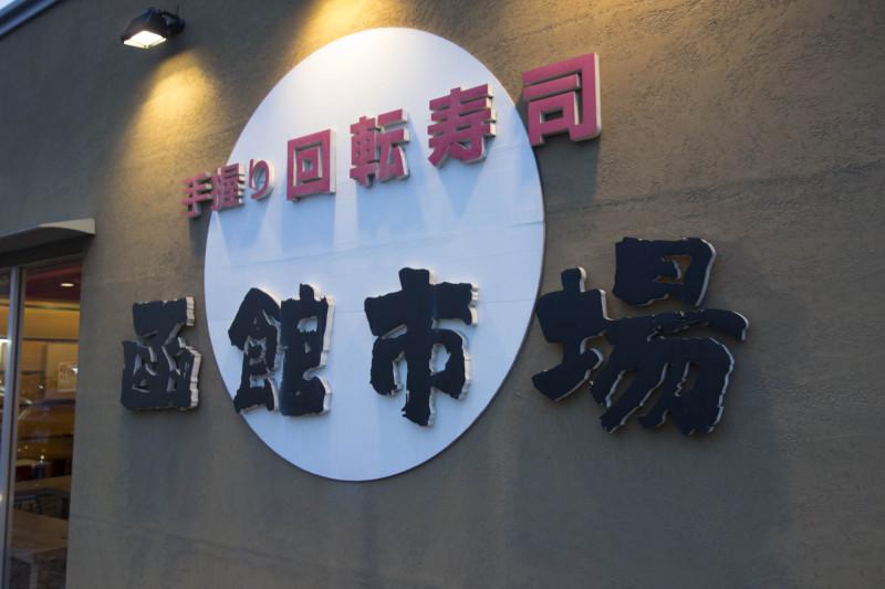 回転寿司 函館市場 西宮店