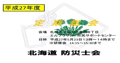 hokaido270523-1