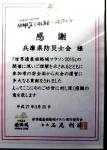 hyougo270320-3