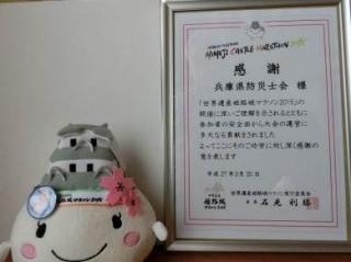 hyougo270320-4