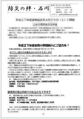 ishikawa270313-1