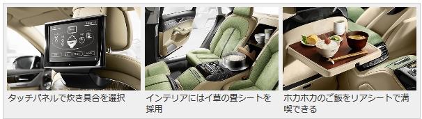 炊飯器搭載高級車01
