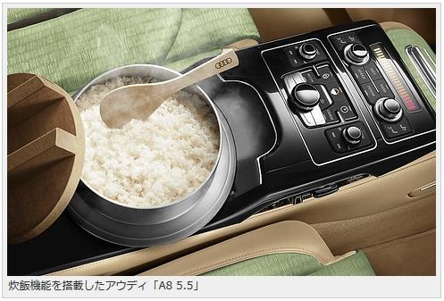 炊飯器搭載高級車