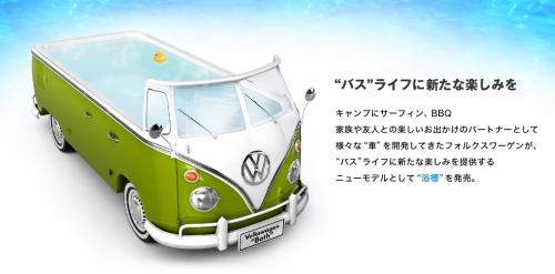 お風呂付きのワゴン車02