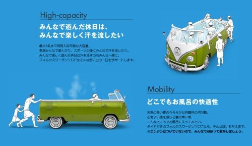 お風呂付きのワゴン車03