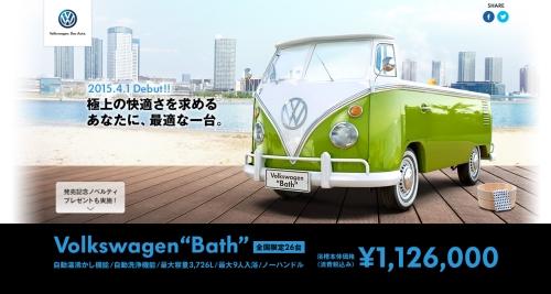 お風呂付きのワゴン車