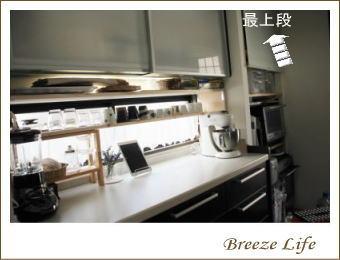 kitchensaijyodan.jpg