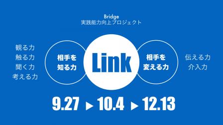 Link募集チラシ001