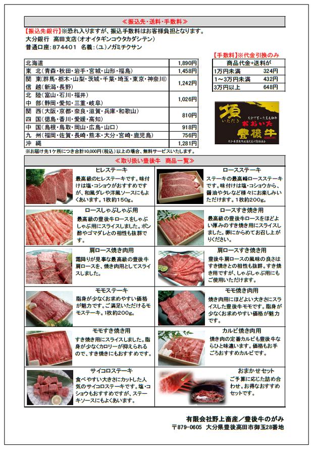 FAX注文書20142