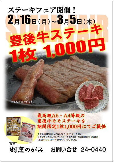 201502ステーキフェア