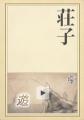 soji_book_on.jpg