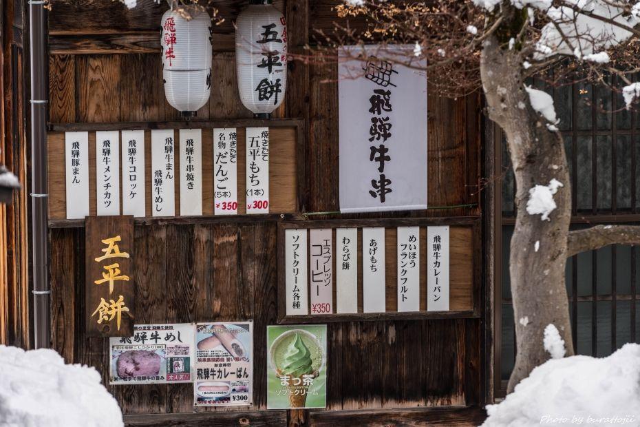 2015.01.14白川郷散策14