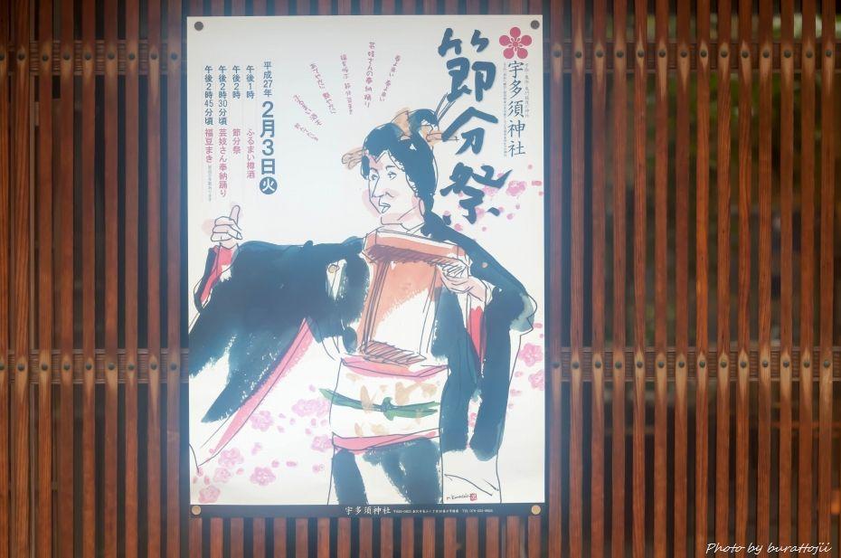 2015.02.03宇多須神社節分祭14