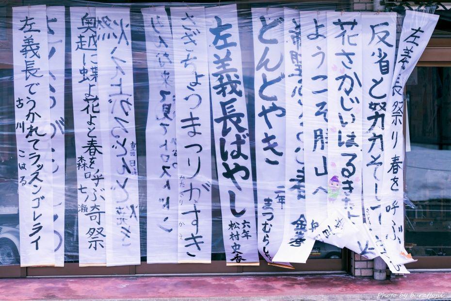 2015.02.22勝山左義長祭り12