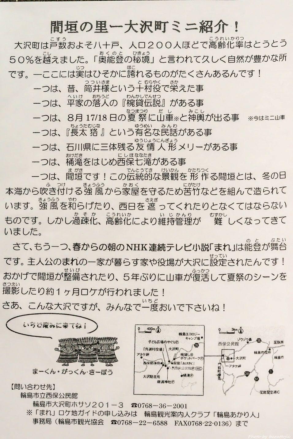 2015.03.30大沢まれロケ地3