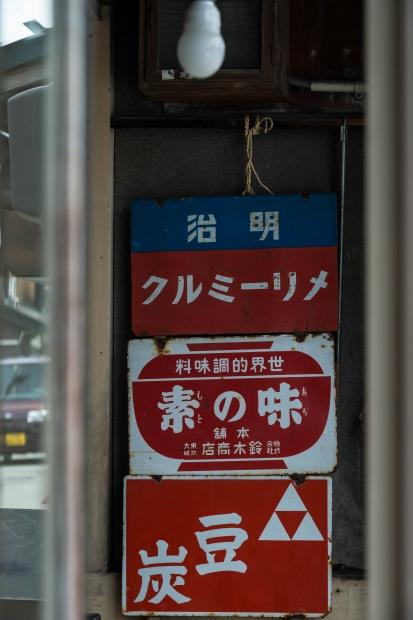 2015.04.18蔵のある増田町散歩9