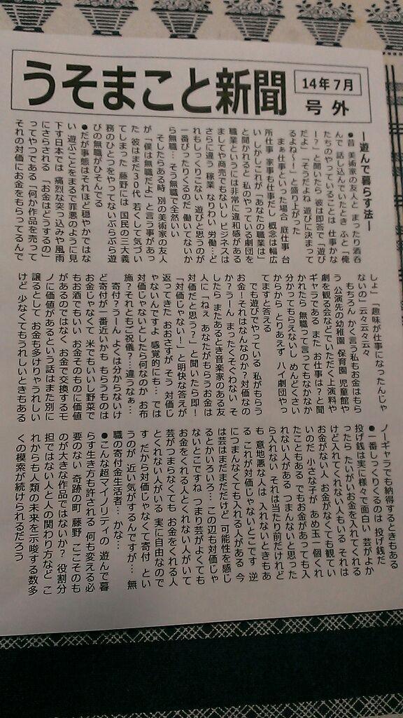 うそまこと新聞(201407)