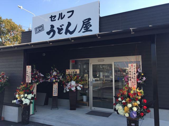 2015_01_10_sanukiudonya01