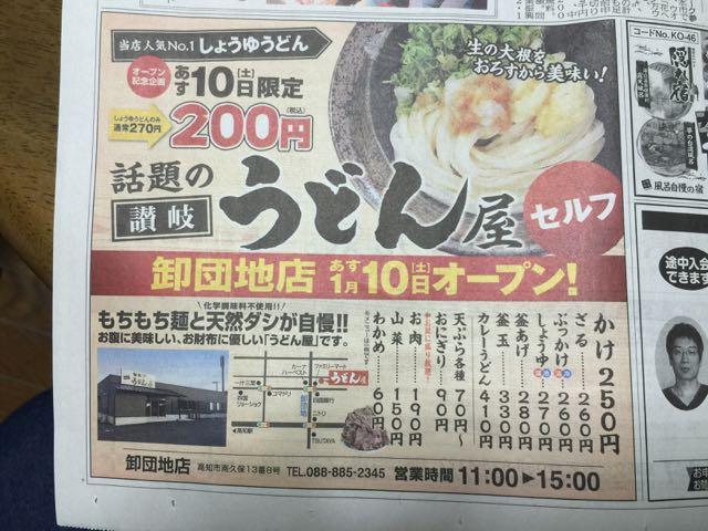 2015_01_10_sanukiudonya08
