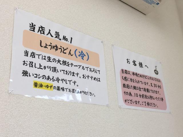 2015_01_12_sanukiudonnya02