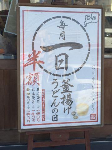 2015_05_01_marugame02