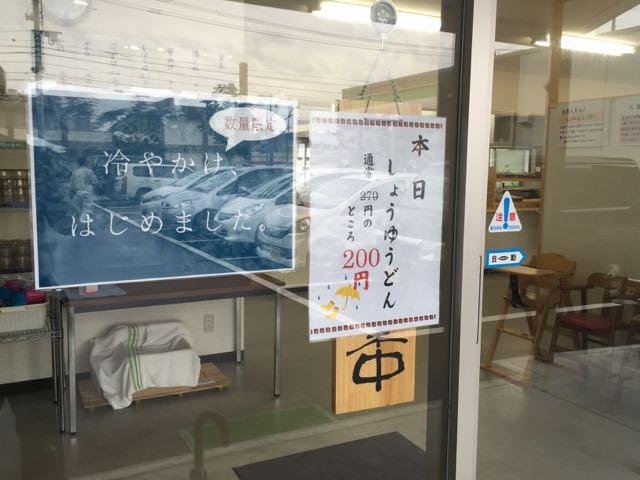 2015_06_05_sanukiudonya01