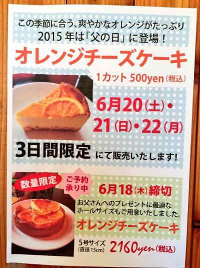 オレンジチーズケーキご予約