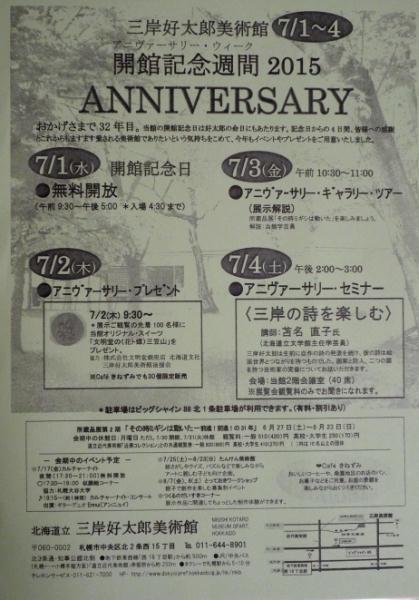 201507migishi (1)