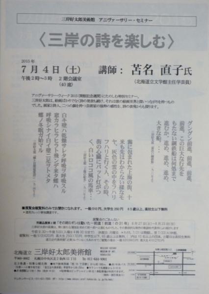 201507migishi (2)