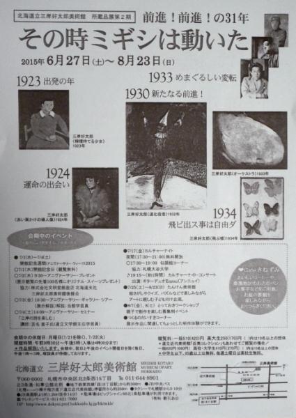 201507migishi (3)