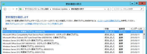 2012 server