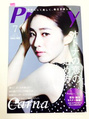 「Pretty」7月号に掲載されました