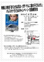 CCP名古屋上映会20150115