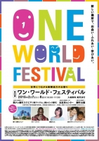 one world fes 2015-1