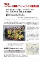 チラシ201503報告会「ベイルートマラソンとシリア難民支援」