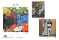 GAZA_ガザの画家の作品展201504