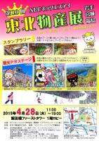 第10回東北物産展ポスター