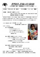 「ガザ攻撃1周年集会チラシ」(最終版)