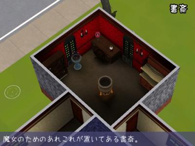 魔女の家_03