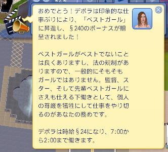 デボラ昇進01