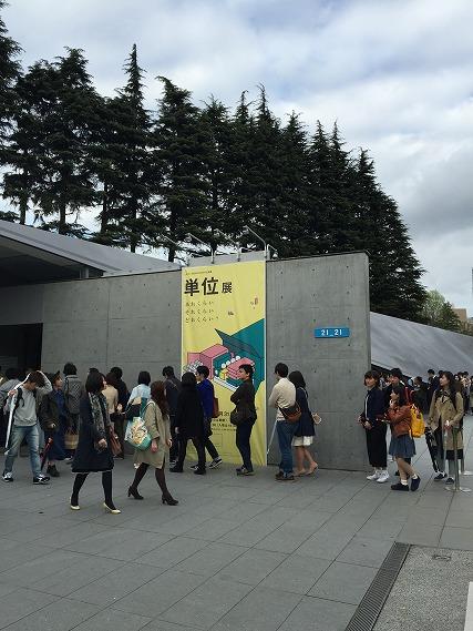 単位展と五行ゆうブログケロブログ (27)
