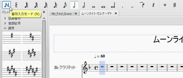 楽譜講座4-11