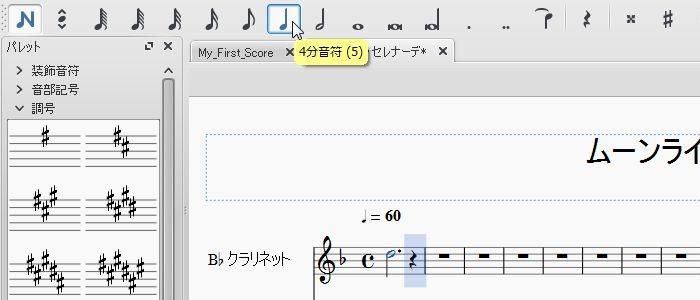 楽譜講座4-16