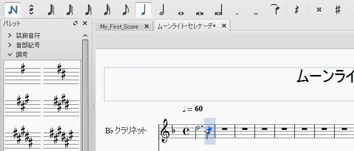 楽譜講座4-17