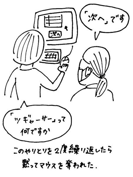 スキャン_20150304 (2)