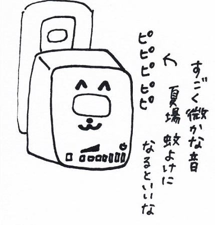 スキャン_20150324 (2)
