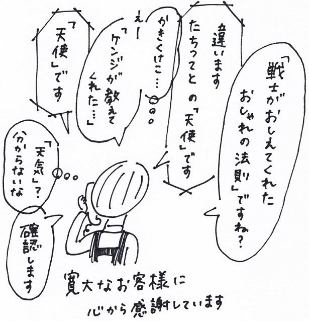 スキャン_20150402