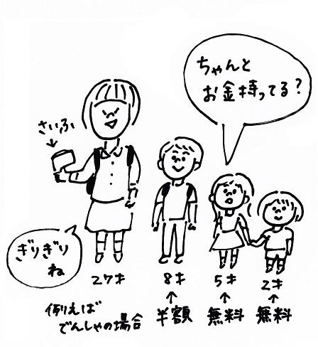 スキャン_20150702 (3)