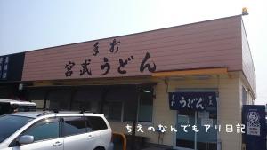 宮武うどん 香川県 高松市 円座町