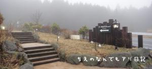 Chez-tani シェタニ 瀬の本高原店